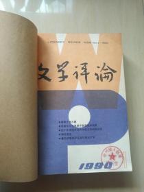文学评论1990 1—6(牛皮纸装订)