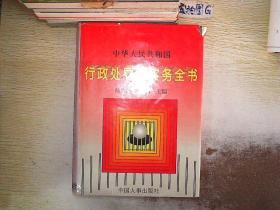 中华人民共和国行政处罚法实务全书...