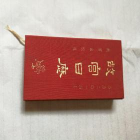 故宫日历(2014年):快走踏清秋
