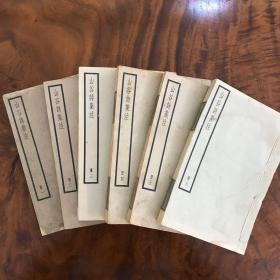 民国《山谷诗集注》全六册 中华书局聚珍仿宋版
