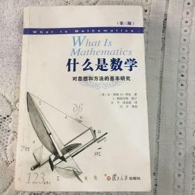 什么是数学