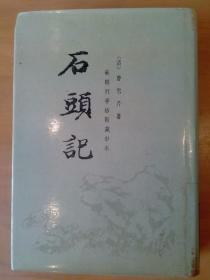 石头记(全六册)苏联列宁格勒藏抄本