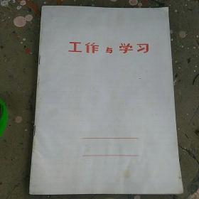 16开早期空白笔记本。(工作与学习〉,后有水渍。