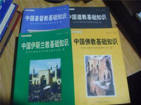 中国佛教基础知识(宗教知识丛书)4本