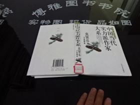 走向诺贝尔 中国当代实力派作家大系 张贤亮小说精选  货号18-3  正版 实物图