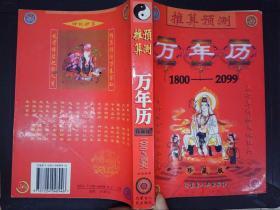 推算预测:万年历(1800-2099)珍藏版