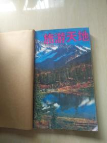 旅游天地 1990 1—6