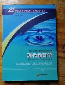 现代教育学(2015年修订本)靳玉乐主编