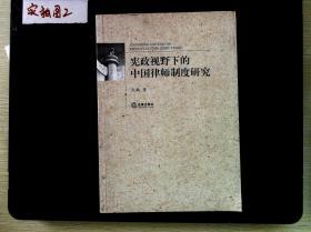 宪政视野下的中国律师制度研究
