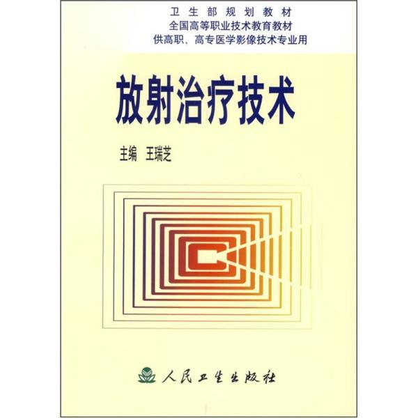 放射治疗技术王瑞芝人民卫生出版社