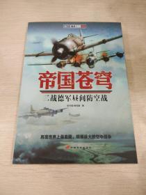 【正版现货】《帝国苍穹:二战德军昼间防空战》