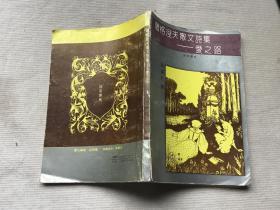 屠格涅夫散文诗集——爱之路