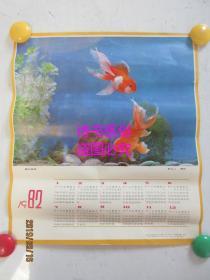 1982年年历画:碧水鱼跃(岭南美术出版社)