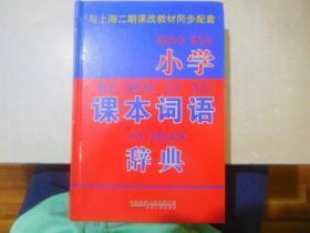 小学课本词语辞典                                    【214层】