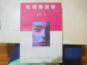 电视表演学                   作者签赠本                            【97层】