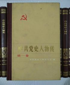 中共党史人物传(1一19,41一43卷)共二十二册合售