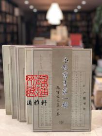 冬饮丛书(第一辑)(16开精装 全六册)