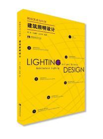 建筑照明设计 周波 杜健翔 著 新华文轩网络书店 正版图书