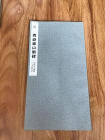 60年代二玄社出版「汉,西岳华山庙碑」一册全