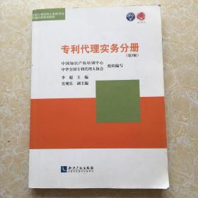 专利代理实务分册(第3版)