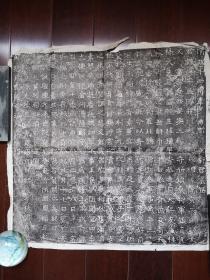罕见旧拓《隋平西将军王曜墓志》此石镌于隋开皇10年,民国初年出土,字体古雅,略有隶意,存世无多