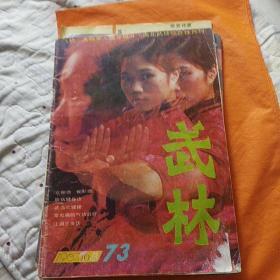 武林 1987.10