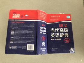 朗文当代高级英语辞典  第5版