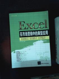 Excel在市場營銷中的典型應用