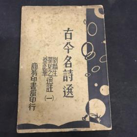 民国二十五年 古今名诗选 第一册