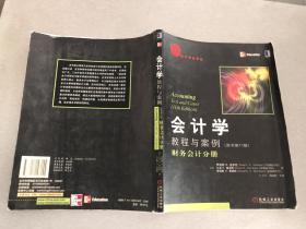 会计学:教程与案例:财务会计分册(第11版)