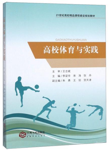 高校体育与实践/21世纪高校精品课程建设规划教材