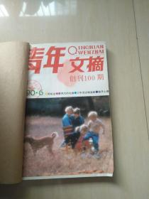 青年文摘 1990 (6.8.9.10.12)5册