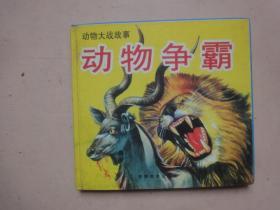 动物大战故事《动物争霸   精装合订本》