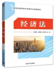 經濟法(21世紀高職高專經管專業精編教材)