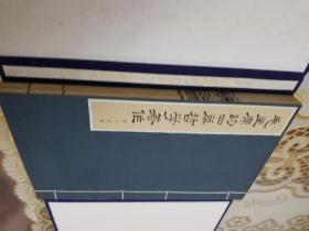毛主席的四篇哲学著作(二册全 1966年初版,线装本)