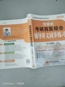 贺银成2015考研西医综合辅导讲义同步练习
