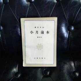 小月前本 贾平凹 个人藏书 有藏书章 自然泛旧