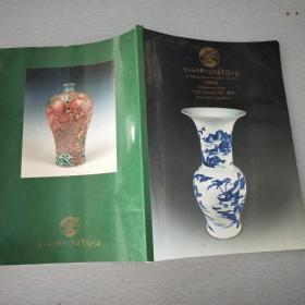 (中国)广州和平'97春季拍卖会 古董珍玩