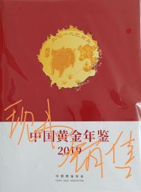 中国黄金年鉴2019