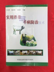实用养羊与羊病防治技术