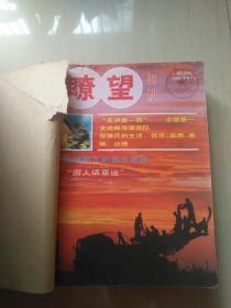 瞭望周刊 1990年(19-28.29.30.32--38)19本
