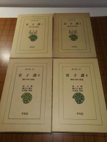 【日本原版围棋书】官子谱 吴清源解 全4册