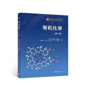 正版库存 *有机化学(第六版)