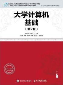 大学计算机基础(第2版)/21世纪高等学校计算机规划教材