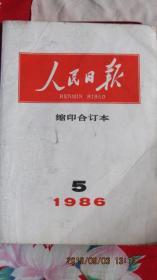 1986年5月《人民日报》缩印合订本 包老
