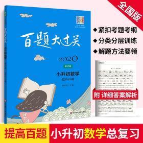 2017百题大过关·小升初数学:提高百题(修订版)