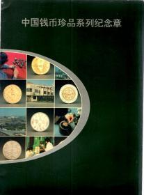 中国钱币珍品系列纪念章