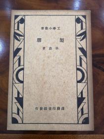 工学小丛书《制胶》一册全 民国二十五年版 成分表 公式 图示等 品佳