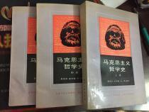 马克思主义哲学史(上中下册)