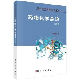 药物化学总论(第4版)